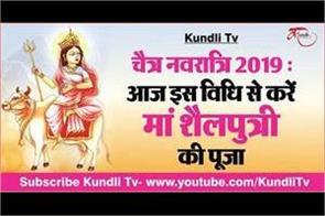 chaitra navratri shailputri pujan vidhi and mantra