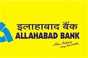allahabad bank  job salary job news in hindi bank recruitment