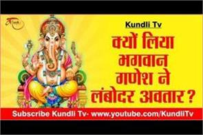 why lord ganesh take lambodar incarnation