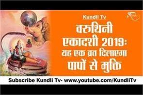 varuthini ekadashi 2019