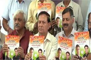 congress released chargesheet