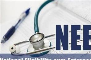 neet 2019 will not be online now exam