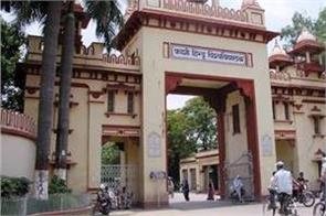 instructions for taking additional classes for students of bhu
