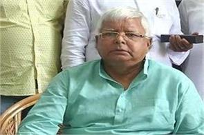 fodder scam case lalu yadav s bail plea in sc may be hearing next week