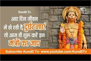 hanuman special mantra for multiple problems