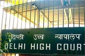 delhi high court private school fee hike issue school