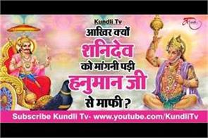 religious story of shanidev and hanuman