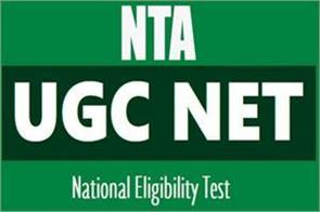 ugc net 2019 form improvement process by april 14 correction