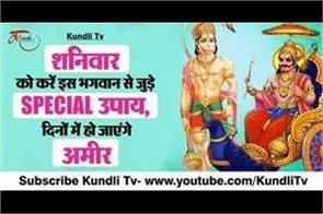 saturday special jyotish upay in hindi