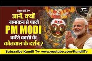 kashi ke kotwal kaal bhairav