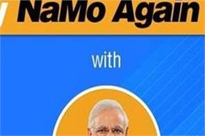 ec seeks report on namo tv