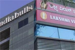 lakshmi vilas bank merged with indiabulls housing finance