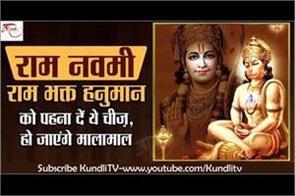 ram navami special upay of lord hanuman