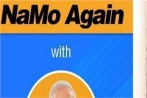 delhi ceo order bjp about programs on namo tv