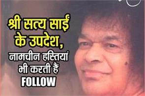 shree satya sais teachings celebrities also follow