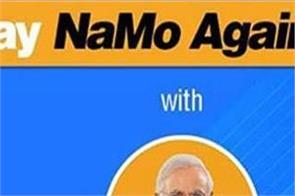 government reply to election commission on namo tv