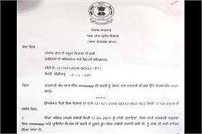 punjab government withdraws ban on whatsapp