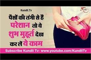 jyotish upay for money
