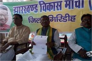 former cm babulal marandi received letter from naxalites threatened to kill him