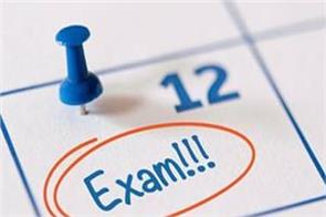 haryana board issued canceled exams schedule