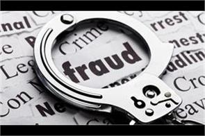 2 lakhs fraud in the name of booking air tickets from travel agent