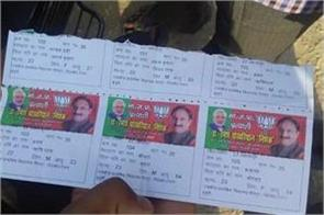 voting done wih photo of pm modi and nishank on the voter slip