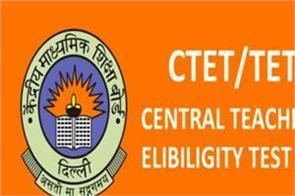 ctet cbse exam candidate bed bachelor of education