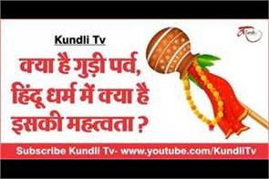 what is the importance of gudi parva