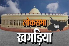 a look at khagaria lok sabha seat