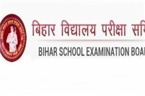 bihar board result 2019 scrutiny application process students