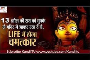 durga ashtmi special upay
