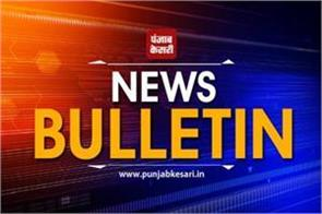 news bulletin bjp narinder modi rahul ghandi
