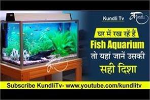 vastu for fish aquarium