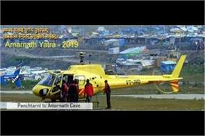 online helicopter booking for amarnath yatra from 1 may 2019