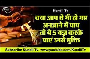 these special yagya will get rid of you from sin