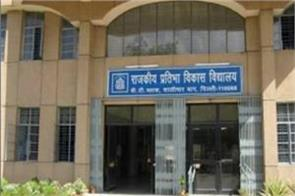 directorate of education  pratibha vidyalaya entrance examination students