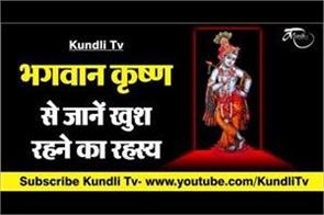 learn from lord krishna the secret to be happy