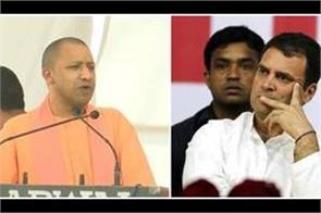 rahul gandhi is hauntingly afraid of going to jail yogi