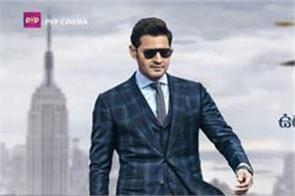 mahesh babu maharishi teaser seen 5 million times