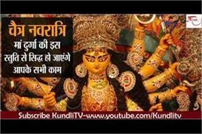 chaitra navratri special stuti of devi durga