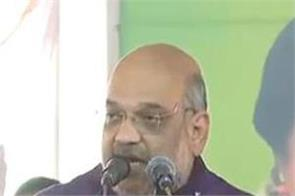 amit shah says corrupt upa has no right to rule the country