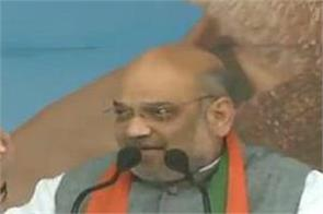 shah question from congress can rahul give a strong government