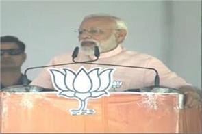 pm modi addressed rally in dehradun