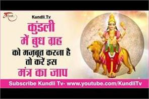wednesday special mantra in hindi