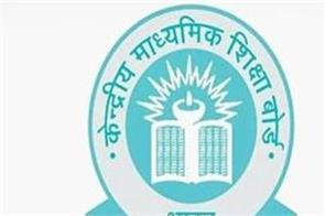 cbse students will be given 3 positions for compartment examination