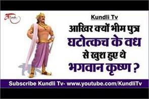 religious katha of lord krishna