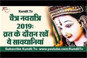 chaitra navaratri 2019