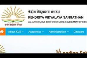 kv admission merit list for admission in second class from eleventh class