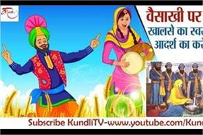 special on vaisakhi the appearance of khalsa