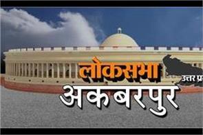 loksabha election 2019 a look at akbarpur seat